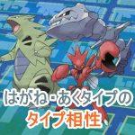 【ポケモンGO】金銀(ジョウト)世代から実装された、はがね、あくタイプのタイプ相性について知ろう!