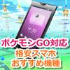【ポケモンGO】ポケモンGO対応の格安スマホおすすめ機種5選!