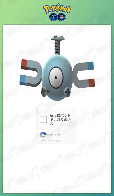 ポケモンGOコイル「私はロボットではありません」