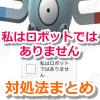 【ポケモンGO】「私はロボットではありません」と画面に表示される原因と対処法
