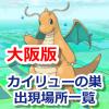 【ポケモンGO】最新版大阪のカイリューの巣まとめ!出現しやすいオススメの場所の情報をリストでご紹介します