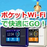 【ポケモンGO】速度制限なしのポケットWi-Fiで快適プレイ!おすすめモバイルWi-Fiルーターをご紹介