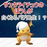 【ポケモンGO】サンタライチュウの帽子が真っ白になるバグが発生! その後は…?