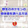 【ポケモンGO】野生ポケモンの個体値を知りたい! 100%ポケモンは赤く表示されるよ!