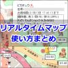 【ポケモンGO】リアルタイムマップが使えないとお困りの方へ。使い方まとめました!