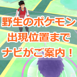 【ポケモンGO】マップで使えるナビ機能! 野生のポケモンの出現位置まで案内するよ!