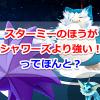【ポケモンGO】スターミーのほうがシャワーズより強い!ってほんとなの?