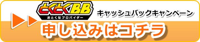 tokutokubb