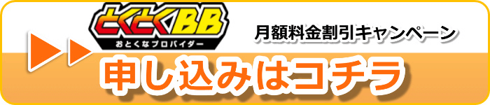 tokutokubb02