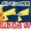 【ポケモンGO】ポケモンの性別違いが消えた!?サイレント修正でピカチュウとライチュウが元通りに