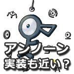 【ポケモンGO】実装予定のポケモン「アンノーン」についておさらいをしよう!