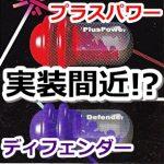 【ポケモンGO】新アイテム「プラスパワー」と「ディフェンダー」実装間近!?データ解析でジム戦用アイテム発見