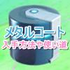 【ポケモンGO】メタルコートの入手方法と使い道。進化先ポケモンと効果は?