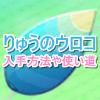 【ポケモンGO】りゅうのウロコの入手方法と使い道。進化先ポケモンと効果は?