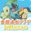【ポケモンGO】金銀追加アップデート以降の変更点まとめ