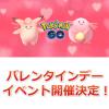 【ポケモンGO】バレンタインデーイベント開催決定! Pokémon GO で一足早くバレンタインデーをお祝いしませんか?