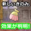 【ポケモンGO】新しいきのみの効果が判明!ポケモンがもっと捕まえやすくなるよ