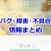 【ポケモンGO】現在発生しているバグ・不具合情報まとめと対策・対処法【6月28日更新】