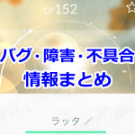 【ポケモンGO】現在発生しているバグ・不具合情報まとめと対策・対処法【3月29日更新】