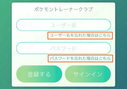 ポケモンGO機種変更トレーナークラブアカウント