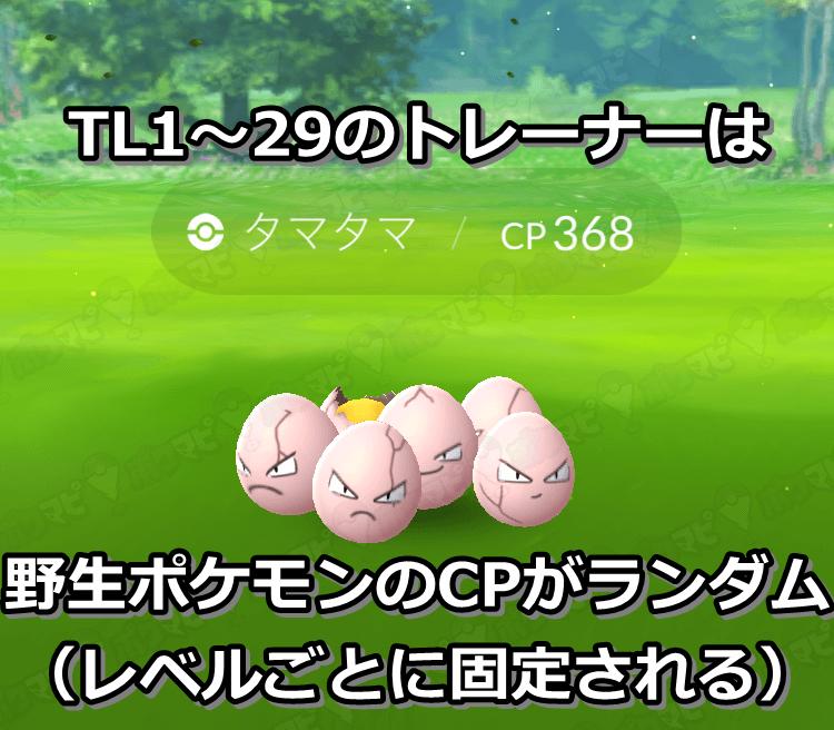 TL30以下は野生CPランダム抽選
