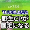 【ポケモンGO】トレーナーレベルTL30以上は野生ポケモンのCPがランダム抽選じゃなくなる(固定)って知ってた?