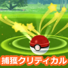 【ポケモンGO】ほかくクリティカル実装!ボールが1回揺れただけでポケモンをゲットできるよ