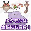 【ポケモンGO】メタモンはオタチ、ホーホー、ヤンヤンマに「へんしん」しているよ