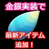 【ポケモンGO】金銀実装で最新アイテム!進化アイテム・きのみ・アンノーンメダルのビジュアル!