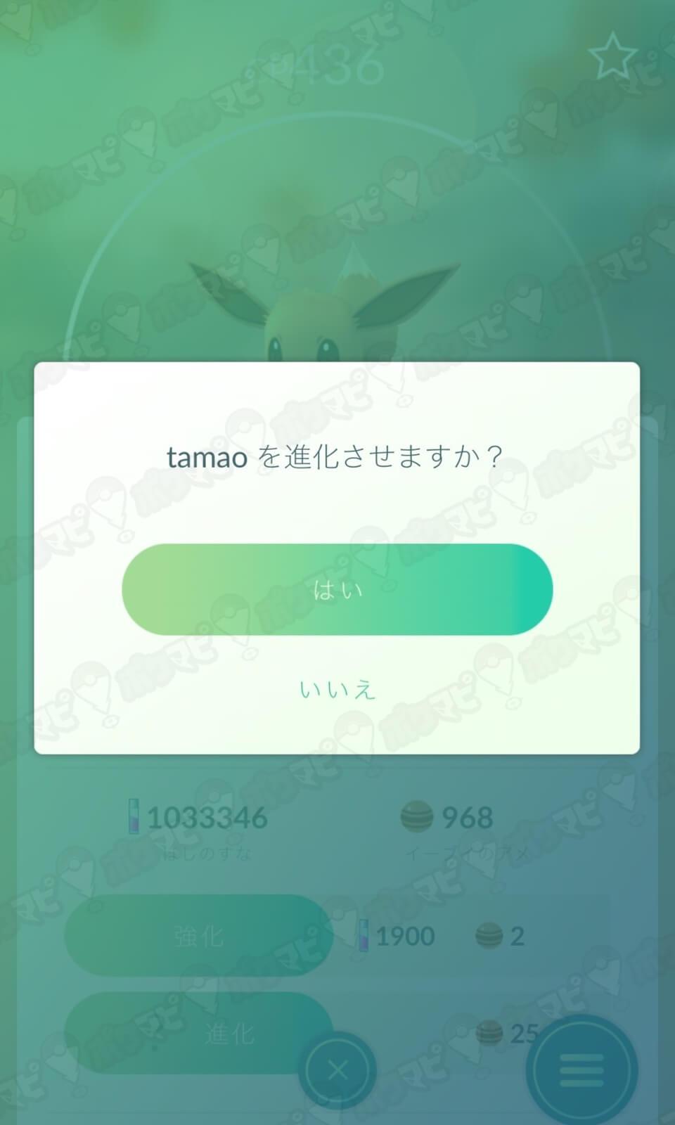 Tamaoを進化させます