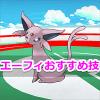 【ポケモンGO】エーフィのおすすめ技構成を紹介!最強技は「みらいよち」!