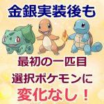 【ポケモンGO】金銀実装後も、最初の一匹目はフシギダネ・ヒトカゲ・ゼニガメから選択!