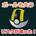 【ポケモンGO】ボールを間違えて失うリスクが減ったよ!