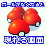 【ポケモンGO】ボールがなくなるとお勧めしてくれるよ!