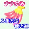 【ポケモンGO】ナナのみの入手方法と使い道。ポケモンへの効果。