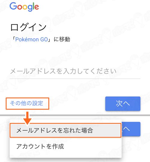 ポケモンGO機種変更Googleアカウント
