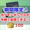 【ポケモンGO】ポケモンボックスアップグレードが期間限定半額!2月17~28日ごろまで100ポケコインで購入できます