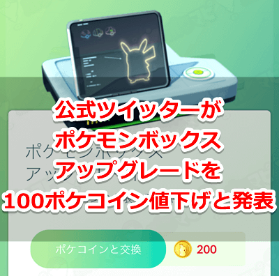 ポケモンボックスアップグレードが100ポケコインで購入できる
