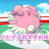 【ポケモンGO】ハピナスのアタリ技を考察!はたく、はかいこうせんの最強ハピナスをゲットしよう