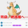 【ポケモンGO】カイリューのおすすめ技構成! ドラゴンテールとげきりんを徹底検証
