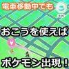 【ポケモンGO】おこうを使えば電車や車で移動中もポケモン大量出現!速度制限中にポケモンをゲットする裏技