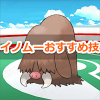 【ポケモンGO】イノムーの技「こなゆき/ゆきなだれ」が強い!おすすめの技構成