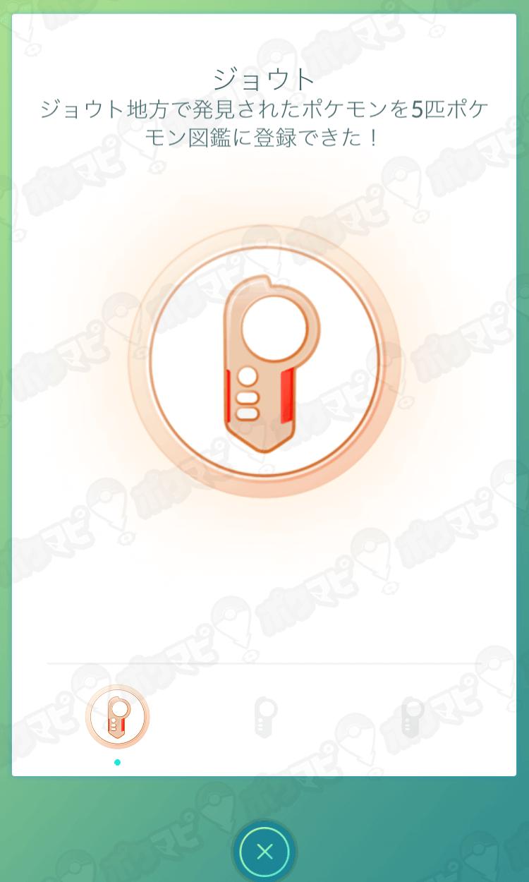 ジョウトのメダル