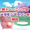 【ポケモンGO】ラッキーとメタモンで名声をあげるトレーニング方法!メタモンマラソンを説明するよ!
