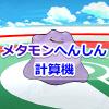 【ポケモンGO】メタモンへんしん計算機