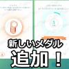 【ポケモンGO】新しいメダル「ジョウト」と「こわいおねえさん」が追加!
