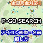 【ポケモンGO】ピゴサアイコン金銀で検索して、アイコンや表示名の着せ替えの方法をお探しの方へ