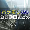 【ポケモンGO】公式動画まとめ!イベント告知や新ポケモン追加発表などの動画をまとめました