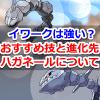 【ポケモンGO】イワークは強い?弱い?イワークのおすすめ技と進化先のハガネールについて