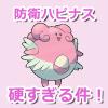 【ポケモンGO】ハピナスの脅威的な防衛力!最強のHPを持つハピナスを育てて配置ボーナスをゲットしよう